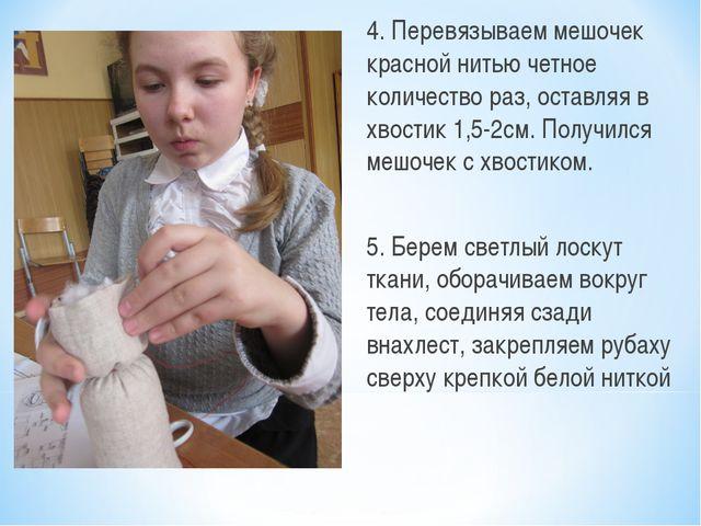 4. Перевязываем мешочек красной нитью четное количество раз, оставляя в хвост...