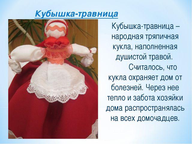 Кубышка-травница Кубышка-травница – народная тряпичная кукла, наполненная ду...