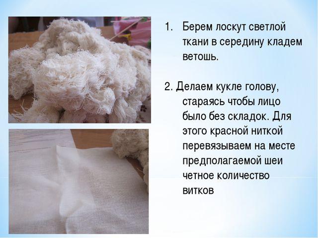 Берем лоскут светлой ткани в середину кладем ветошь. 2. Делаем кукле голову,...