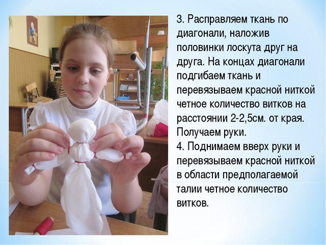 3. Расправляем ткань по диагонали, наложив половинки лоскута друг на друга. Н...