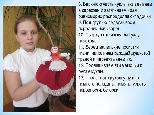 8. Верхнюю часть куклы вкладываем в сарафан и затягиваем края, равномерно ра...