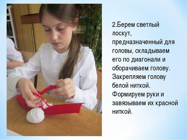 2.Берем светлый лоскут, предназначенный для головы, складываем его по диагона...