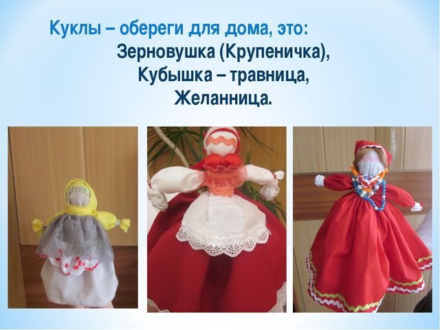 Куклы – обереги для дома, это: Зерновушка (Крупеничка), Кубышка – травница,...