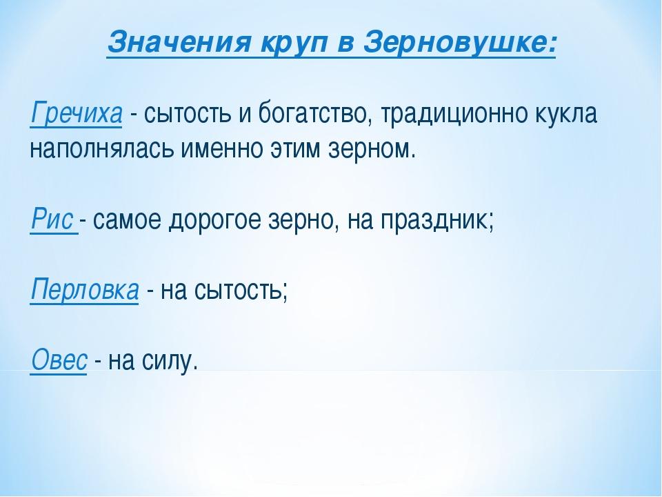 Значения круп в Зерновушке: Гречиха - сытость и богатство, традиционно кукла...