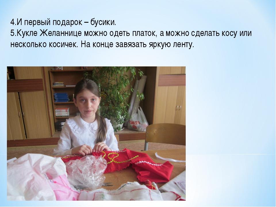 4.И первый подарок – бусики. 5.Кукле Желаннице можно одеть платок, а можно сд...
