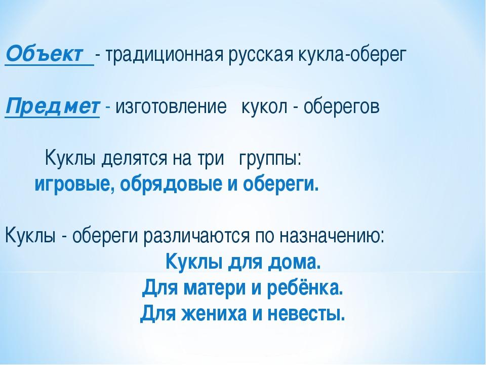 Объект - традиционная русская кукла-оберег Предмет - изготовление кукол - обе...