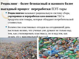 Рециклинг - более безопасный и намного более выгодный процесс переработки ПЭТ