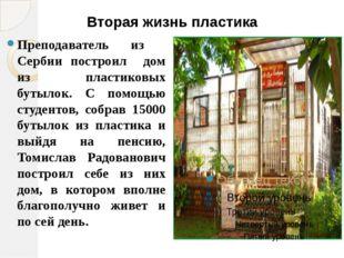 Вторая жизнь пластика Преподаватель из Сербии построил дом из пластиковых бу
