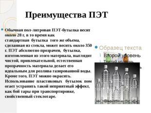 Преимущества ПЭТ Обычная пол-литровая ПЭТ-бутылка весит около 28 г, в то врем