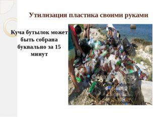 Утилизация пластика своими руками Куча бутылок может быть собрана буквально з
