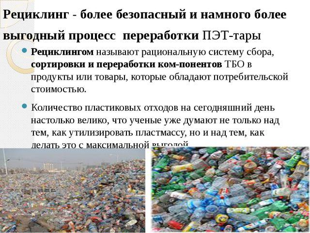 Рециклинг - более безопасный и намного более выгодный процесс переработки ПЭТ...