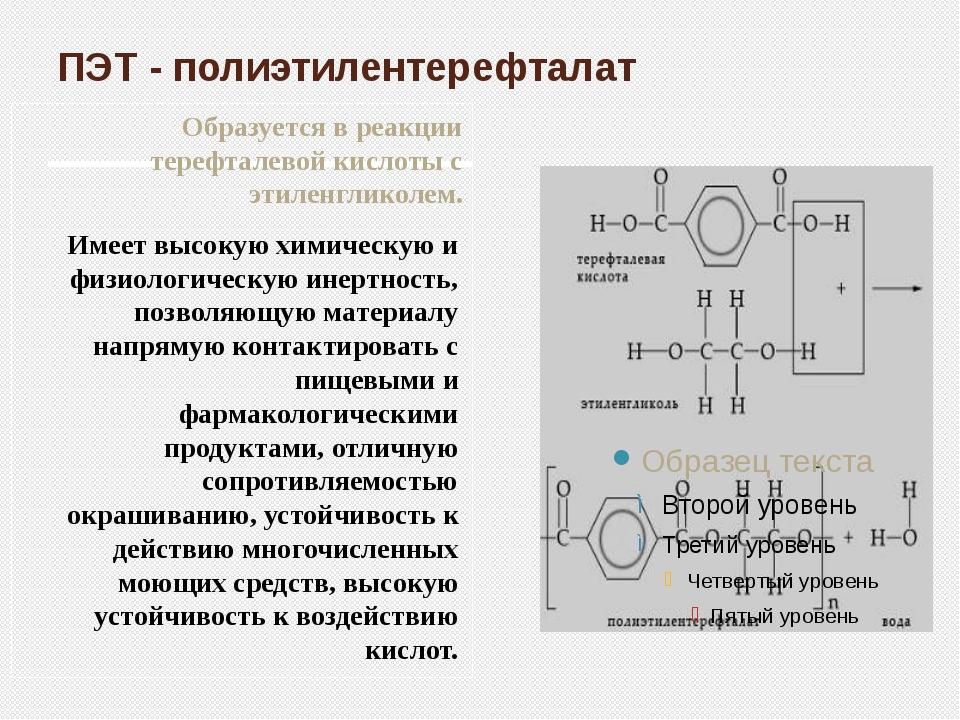 ПЭТ - полиэтилентерефталат Образуется в реакции терефталевой кислоты с этилен...