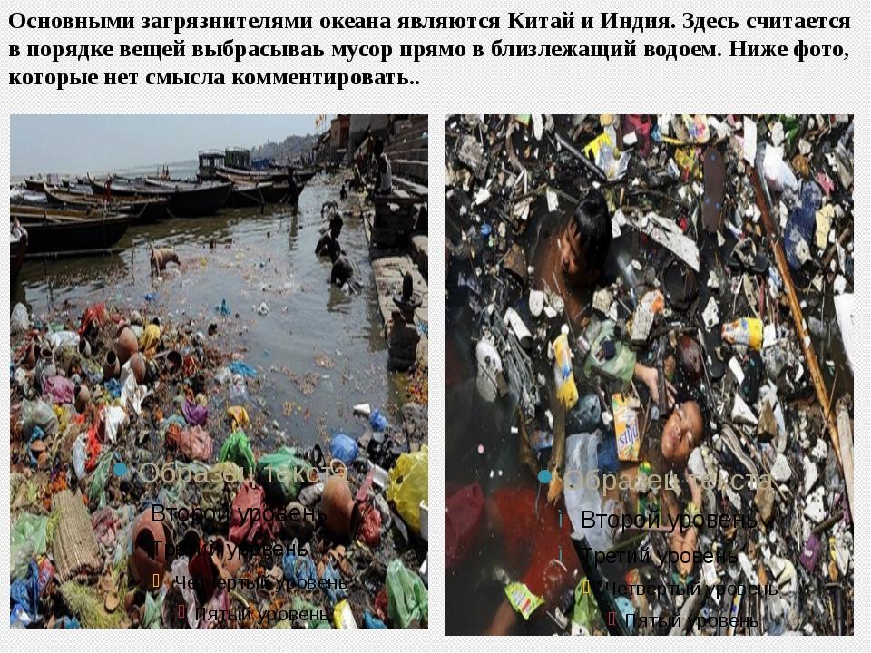 Основными загрязнителями океана являются Китай и Индия. Здесь считается в пор...