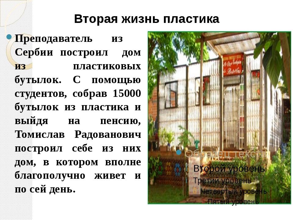 Вторая жизнь пластика Преподаватель из Сербии построил дом из пластиковых бу...