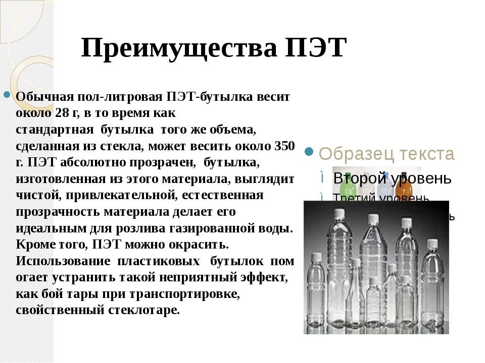 Преимущества ПЭТ Обычная пол-литровая ПЭТ-бутылка весит около 28 г, в то врем...