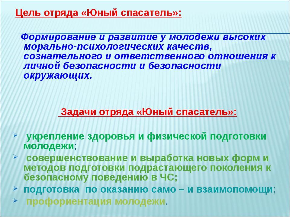 Цель отряда «Юный спасатель»:  Формирование и развитие у молодежи высоких м...