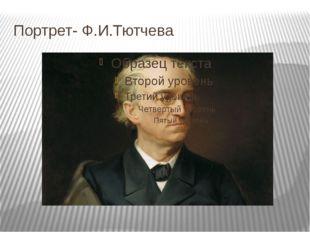 Портрет- Ф.И.Тютчева