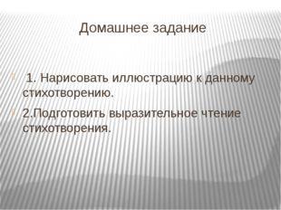 Домашнее задание 1. Нарисовать иллюстрацию к данному стихотворению. 2.Подгот