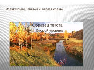 Исаак Ильич Левитан «Золотая осень».