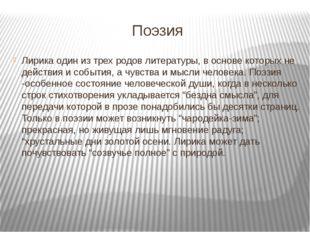 Поэзия Лирика один из трех родов литературы, в основе которых не действия и с