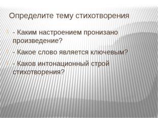 Определите тему стихотворения - Каким настроением пронизано произведение? -