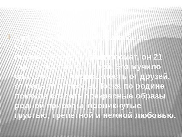 Судьба Федора Ивановича была необычайно сложна, профессиональный дипломат, о...