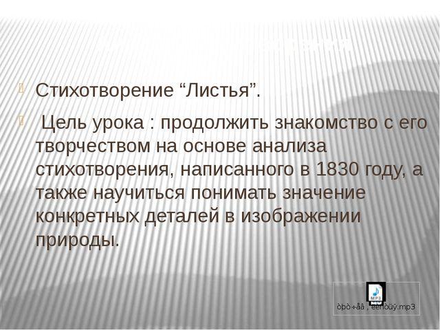 """Анализ стихотворения Стихотворение """"Листья"""". Цель урока : продолжить знакомст..."""