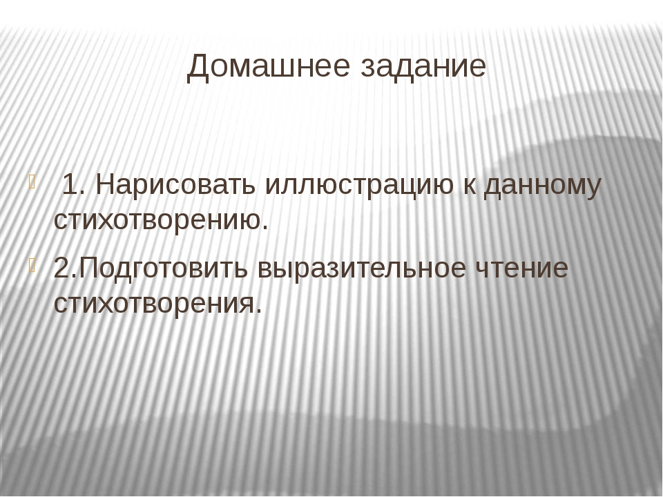 Домашнее задание 1. Нарисовать иллюстрацию к данному стихотворению. 2.Подгот...