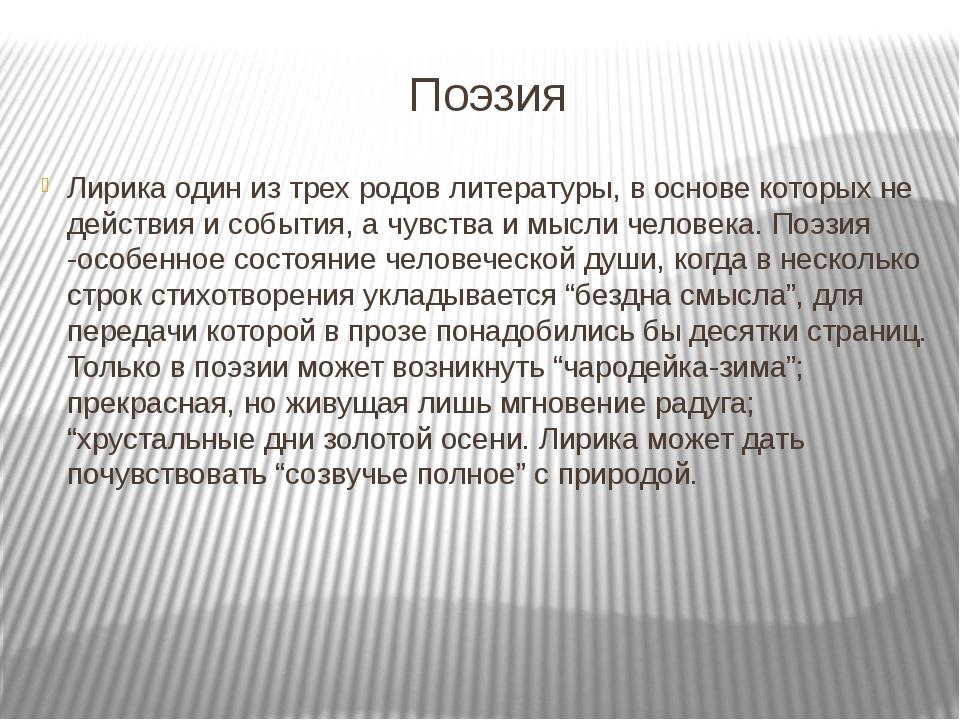 Поэзия Лирика один из трех родов литературы, в основе которых не действия и с...