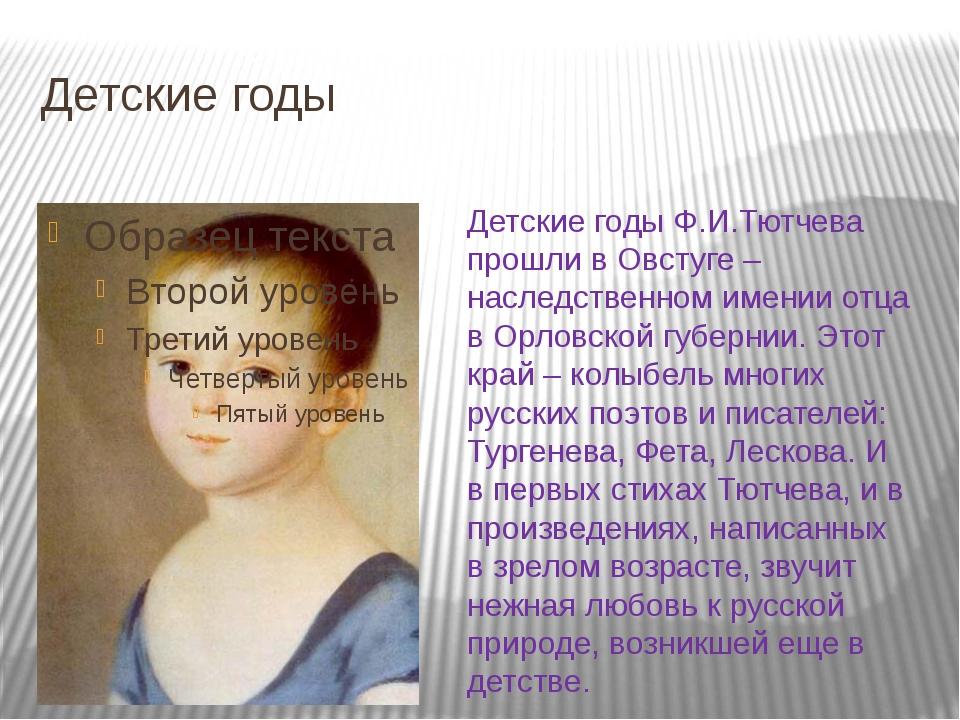 Детские годы Детские годы Ф.И.Тютчева прошли в Овстуге – наследственном имени...