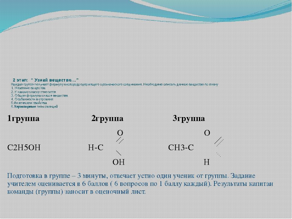 """2 этап: """" Узнай вещество…"""" Каждая группа получает формулу кислородсодержащег..."""