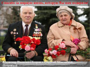 Владимир Иванович Егоров с супругой Анастасией Петровной Спасибо за мирную жи