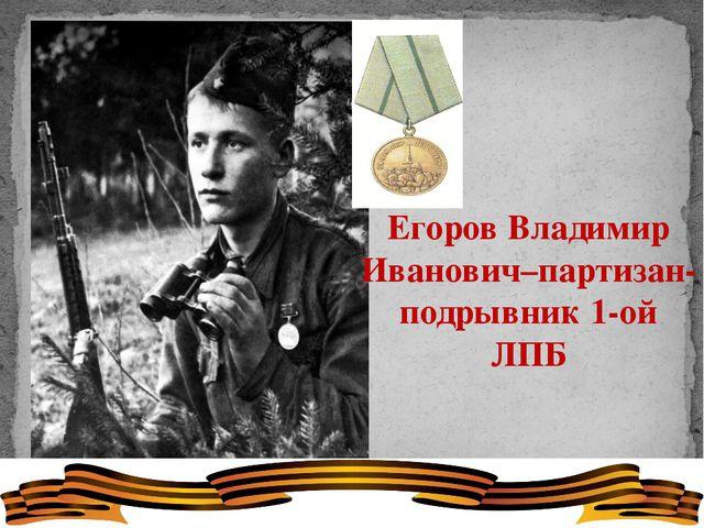 Егоров Владимир Иванович–партизан- подрывник 1-ой ЛПБ Фото 1941 года.