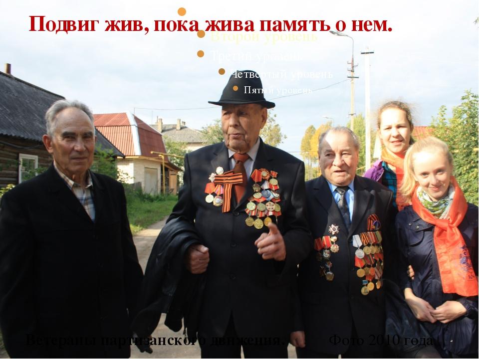 Подвиг жив, пока жива память о нем. Ветераны партизанского движения. Фото 201...