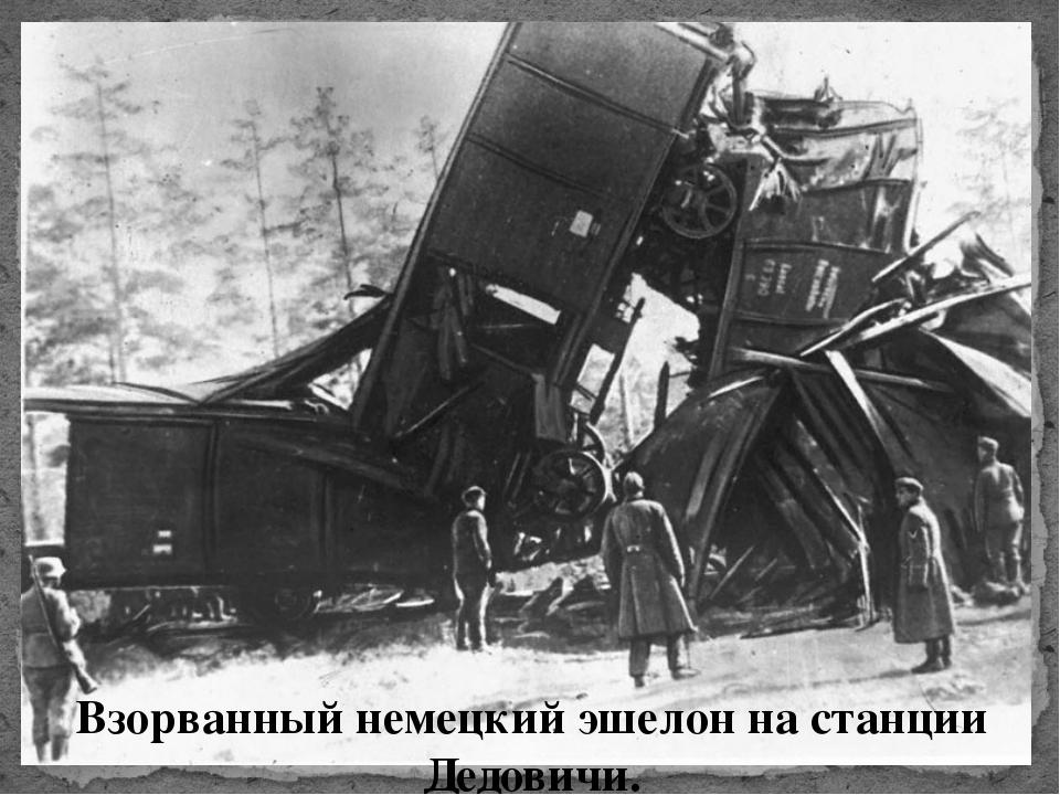 Взорванный немецкий эшелон на станции Дедовичи.