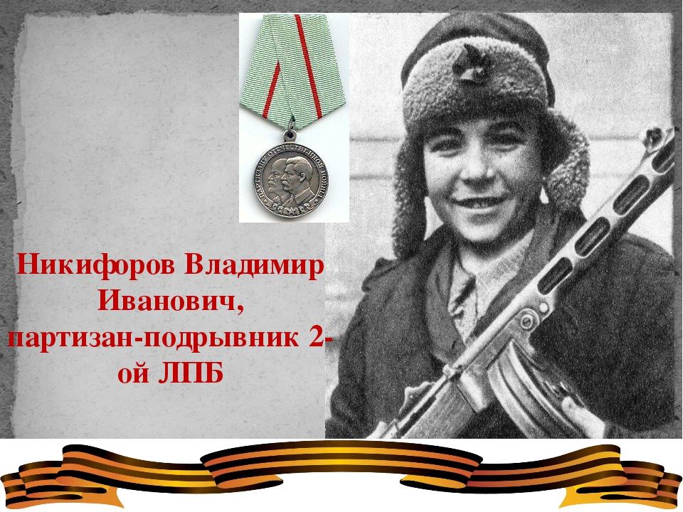 Никифоров Владимир Иванович, партизан-подрывник 2-ой ЛПБ