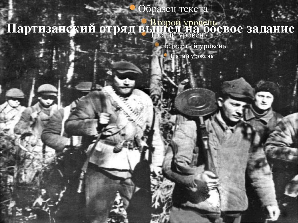 Партизанский отряд вышел на боевое задание