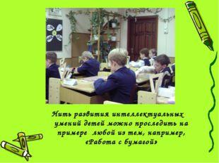 Нить развития интеллектуальных умений детей можно проследить на примере любой