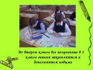 Во втором классе все полученные в 1 классе знания закрепляются и дополняются