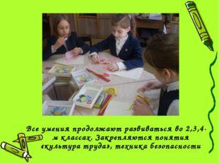 Все умения продолжают развиваться во 2,3,4-м классах. Закрепляются понятия «к