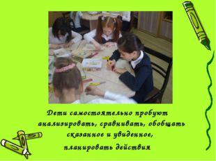 Дети самостоятельно пробуют анализировать, сравнивать, обобщать сказанное и у