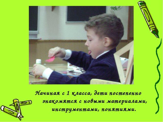 Начиная с 1 класса, дети постепенно знакомятся с новыми материалами, инструме...
