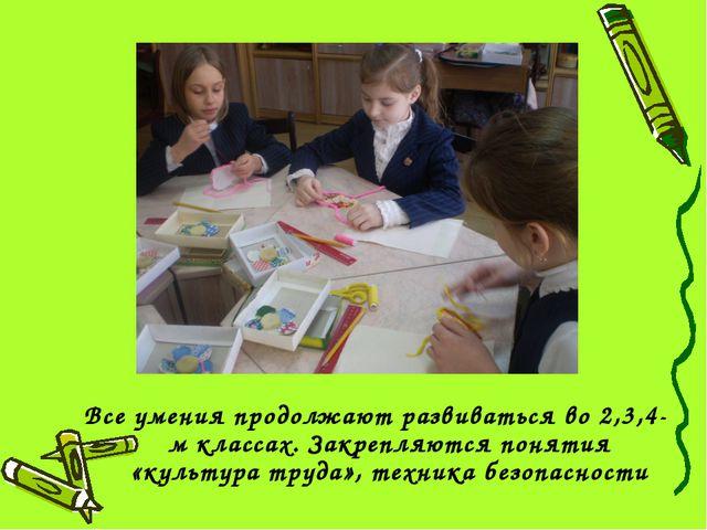 Все умения продолжают развиваться во 2,3,4-м классах. Закрепляются понятия «к...
