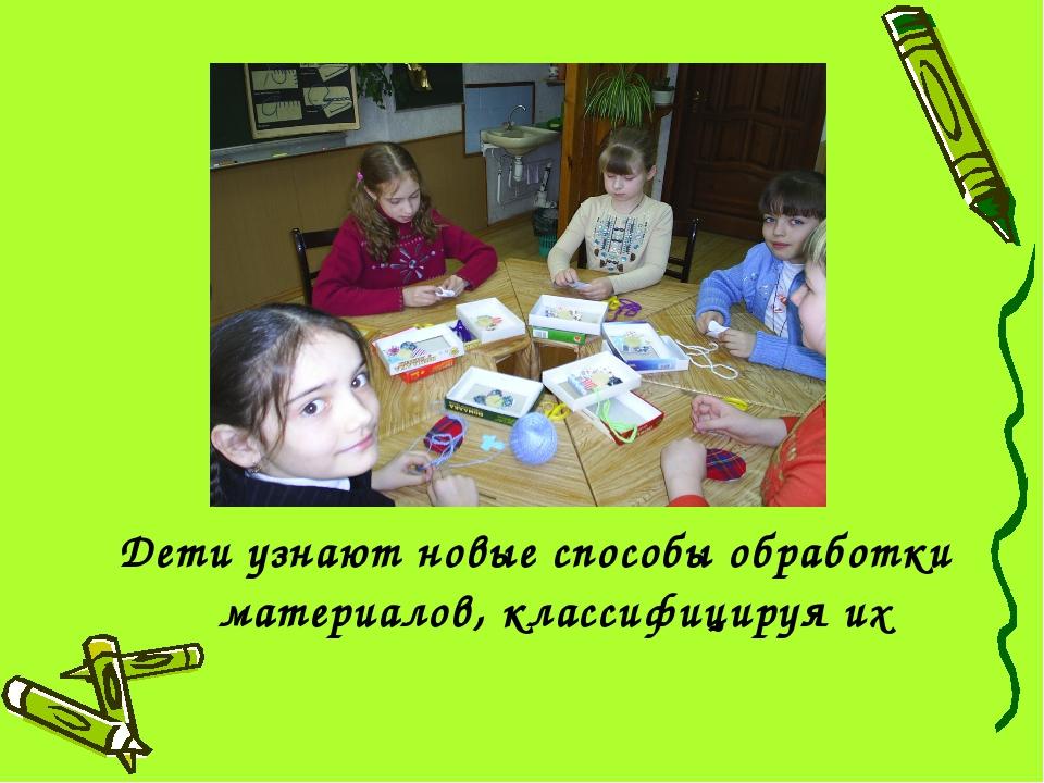 Дети узнают новые способы обработки материалов, классифицируя их