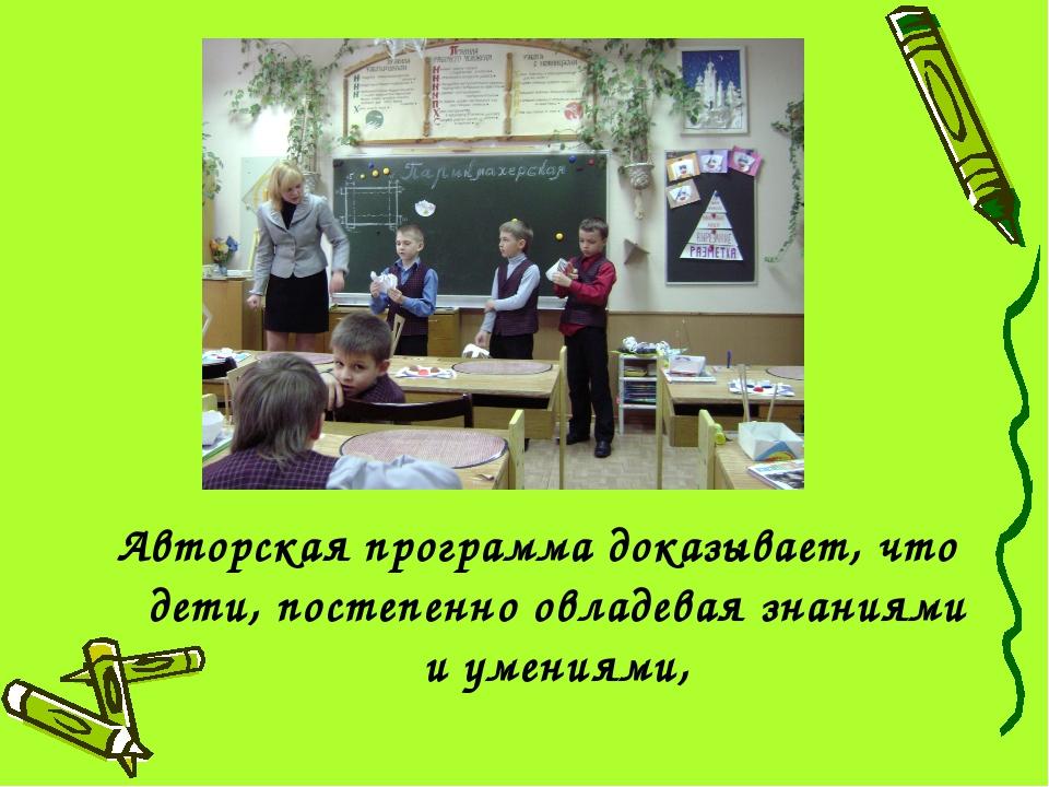 Авторская программа доказывает, что дети, постепенно овладевая знаниями и уме...