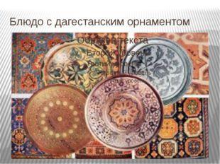 Блюдо с дагестанским орнаментом