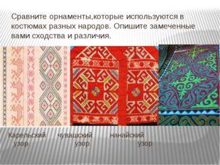 Карельский чувашский нанайский узор узор узор Сравните орнаменты,которые исп