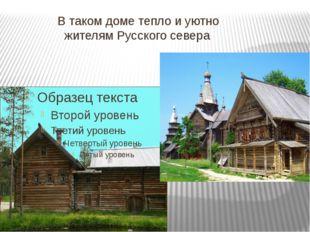 В таком доме тепло и уютно жителям Русского севера