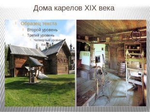 Дома карелов XIX века