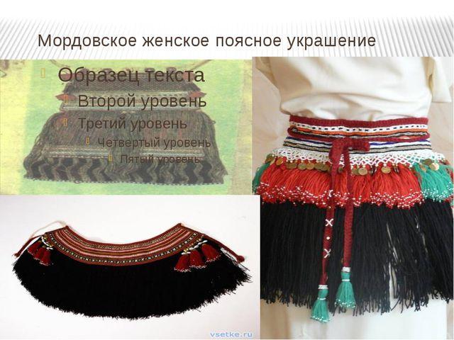Мордовское женское поясное украшение